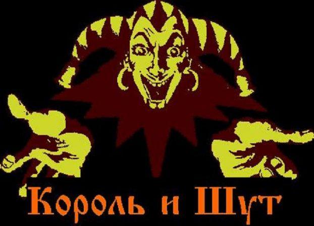 korol-i-shut-logo